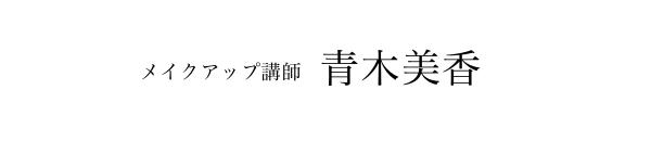 メイクアップ講師 青木美香